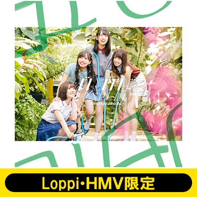 《Loppi・HMV限定 生写真3枚セット付》ドレミソラシド 【初回仕様限定盤 TYPE-C】(+Blu-ray)