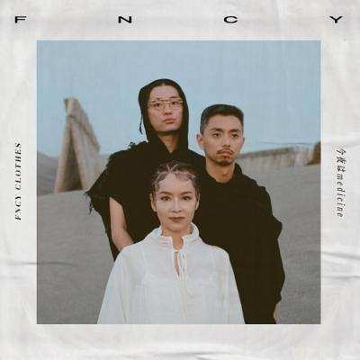 FNCY CLOTHES / 今夜はmedicine (7インチシングルレコード)
