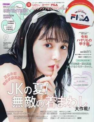 Seventeen (セブンティーン)2019年 9月号