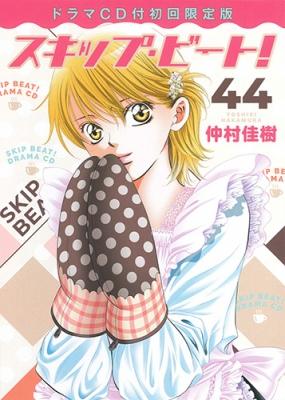 スキップ・ビート! 44 ドラマCD付き初回限定版 花とゆめコミックス