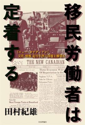移民労働者は定着する 『ニュー・カナディアン』文化、情報、記号が伴に国境を横切る