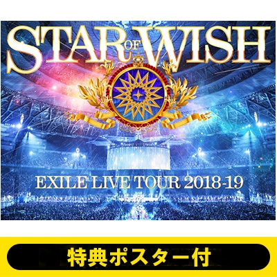 "《特典ポスター付き》 EXILE LIVE TOUR 2018-2019 ""STAR OF WISH"" 【DVD2枚組】"