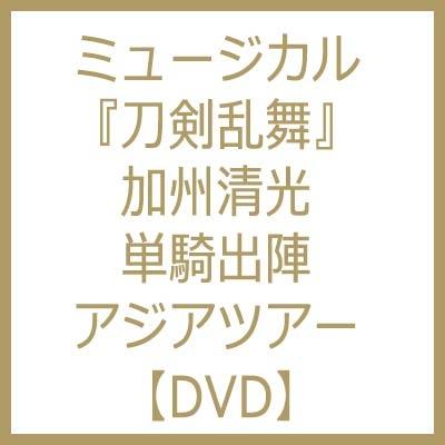 ミュージカル『刀剣乱舞』 〜加州清光 単騎出陣 アジアツアー〜【DVD】