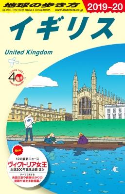 イギリス 2019〜2020 地球の歩き方
