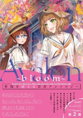 Avalon 〜bloom〜   girls×garden comics