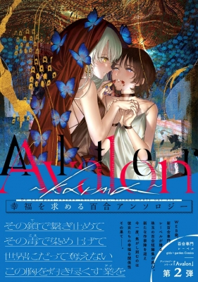 Avalon Alter 〜karma〜 girls×garden comics