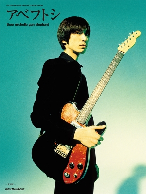 アベフトシ THEE MICHELLE GUN ELEPHANT (復刻版)GUITAR MAGAZINE SPECIAL FEATURE SERIES