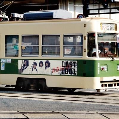 青春トレイン 【Love Cocchi盤】