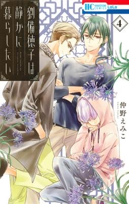 劉備徳子は静かに暮らしたい 4 花とゆめコミックス
