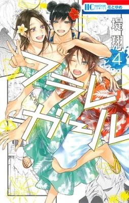フラレガール 4 花とゆめコミックス