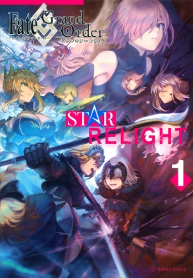 Fate/Grand Order アンソロジーコミック STAR RELIGHT 1 星海社comics