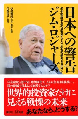 日本への警告 米中朝鮮半島の激変から人とお金の動きを見抜く 講談社プラスアルファ新書