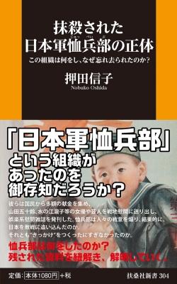 抹殺された日本軍恤兵部の正体 この組織は何をし、なぜ忘れ去られたのか? 扶桑社新書