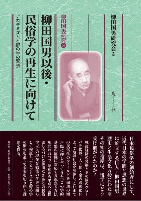 柳田国男以後・民俗学の再生に向けて アカデミズムと野の学の緊張 柳田国男研究