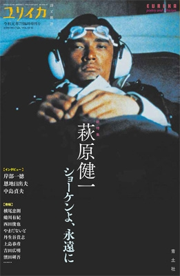 ユリイカ2019年7月臨時増刊号 総特集=萩原健一 -ショーケンよ、永遠に-