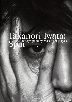 岩田剛典3rd写真集『Spin』