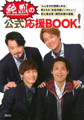 純烈の【公式】応援BOOK!