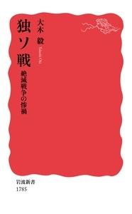 独ソ戦 絶滅戦争の惨禍 岩波新書