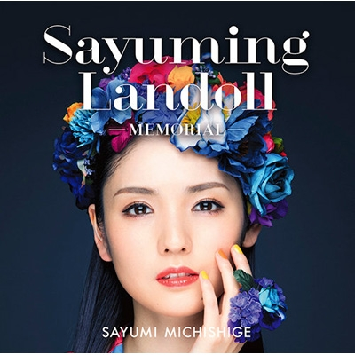 SAYUMINGLANDOLL〜メモリアル〜