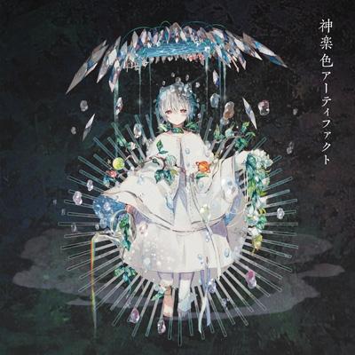 神楽色アーティファクト 【初回生産限定盤A】(+DVD)