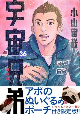宇宙兄弟 36 限定版 講談社キャラクターズライツ