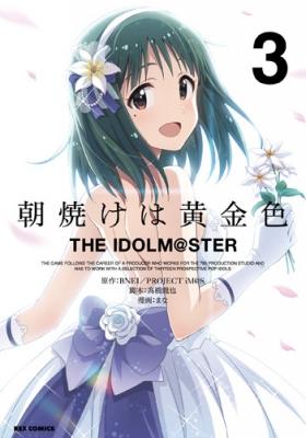 朝焼けは黄金色 THE IDOLM@STER 3 IDコミックス / REXコミックス
