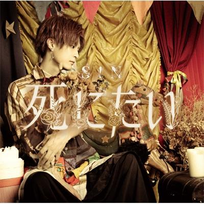 死にたい 【B Type】(+DVD)