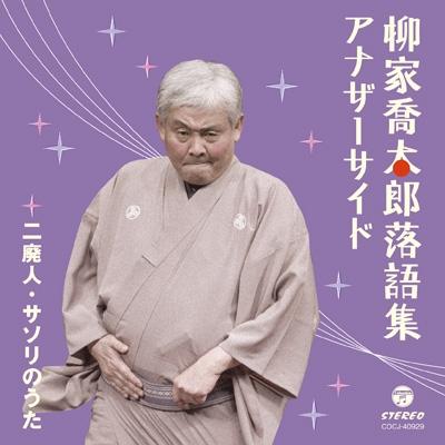 柳家喬太郎落語集 アナザーサイド