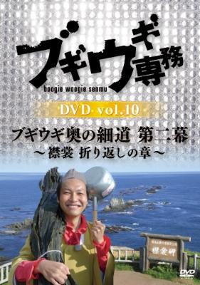 ブギウギ専務DVD vol.10「ブギウギ奥の細道 第二幕」 〜襟裳 折り返しの章〜