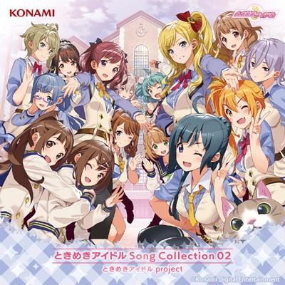 ときめきアイドル Song Collection 2
