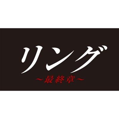リング〜最終章〜DVD-BOX