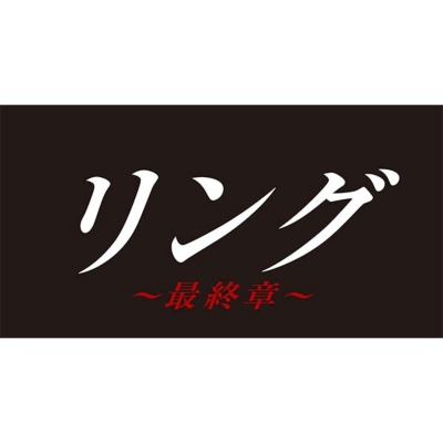 リング〜最終章〜Blu-ray BOX