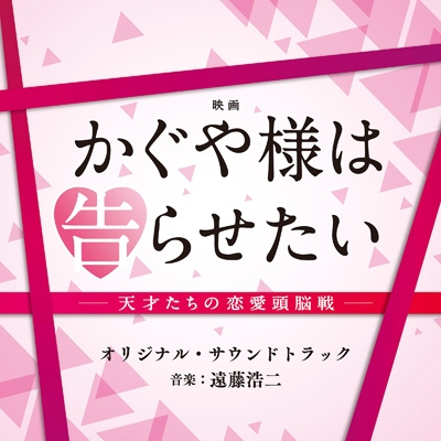 映画「かぐや様は告らせたい〜天才たちの恋愛頭脳戦〜」オリジナル・サウンドトラック