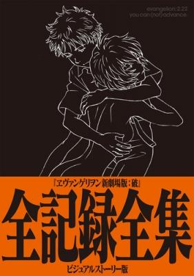 ヱヴァンゲリヲン新劇場版:破 全記録全集 ビジュアルストーリー版