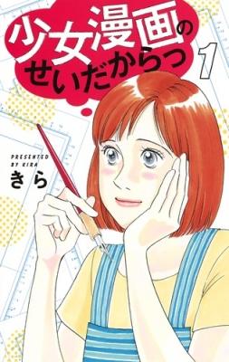 少女漫画のせいだからっ 1 オフィスユーコミックス