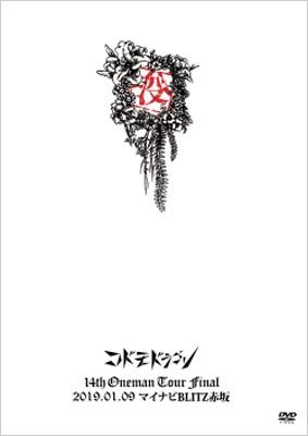 コドモドラゴン 14th Oneman Tour Final「没」 〜2019.01.09 マイナビBLITZ赤坂〜【初回限定盤】