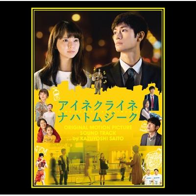 小さな夜〜映画「アイネクライネハトムジーク」オリジナルサウンドトラック〜