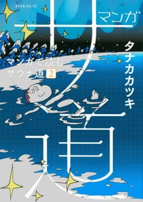 マンガ サ道 〜マンガで読むサウナ道〜2 モーニングKC