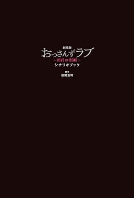 劇場版おっさんずラブ 〜LOVE or DEAD〜シナリオブック