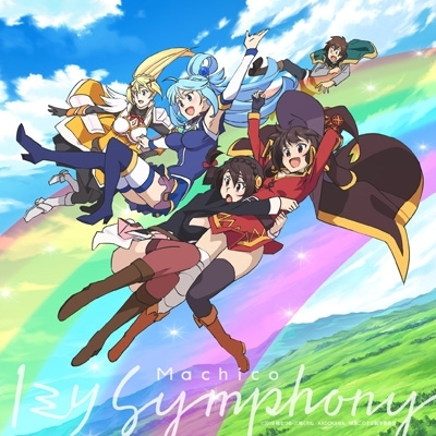 1ミリ Symphony <『映画 この素晴らしい世界に祝福を!紅伝説』テーマソング>
