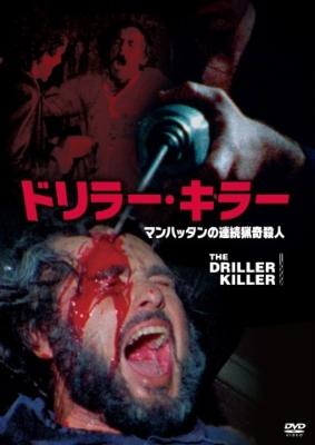 ドリラー・キラー マンハッタンの連続猟奇殺人