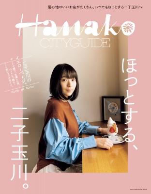 Hanako CITYGUIDE ほっとする、二子玉川。 (マガジンハウスムック)