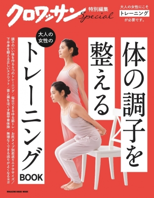 クロワッサン特別編集 大人の女性のトレーニングBOOK マガジンハウスムック