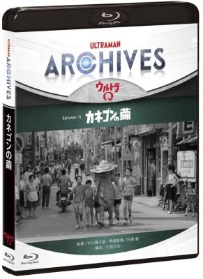 ULTRAMAN ARCHIVES『ウルトラQ』Episode 15「カネゴンの繭」 Blu-ray&DVD
