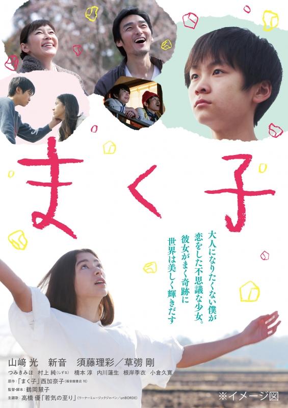 まく子 DVD通常版(DVD1枚組)
