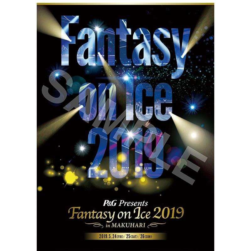 『Fantasy on Ice 2019』 パンフレット(幕張)