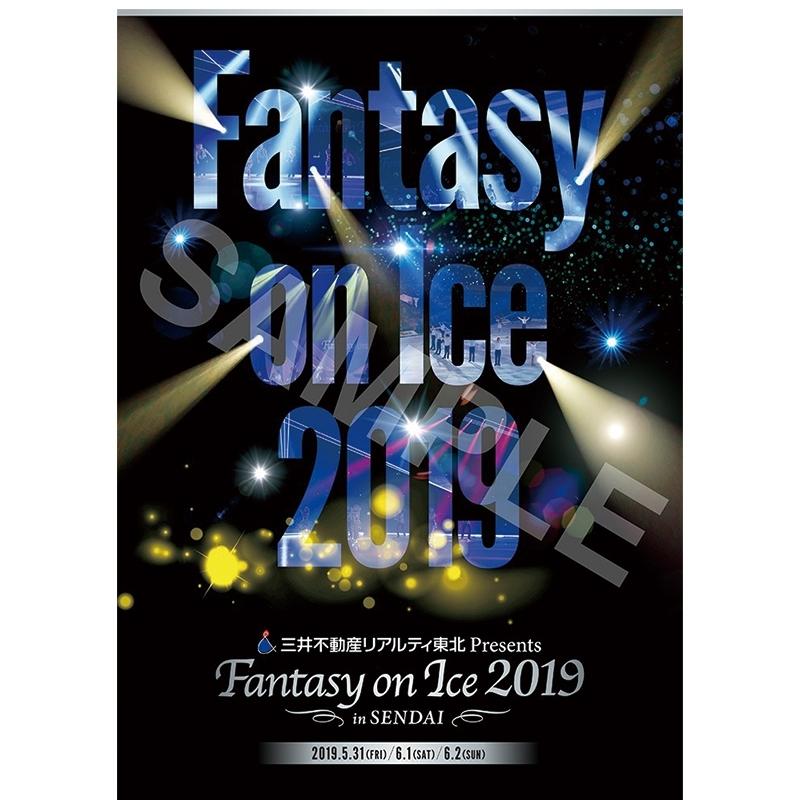 『Fantasy on Ice 2019』 パンフレット(仙台)