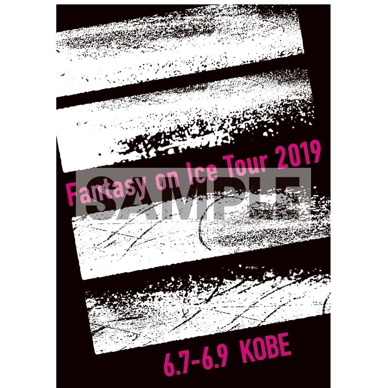 『Fantasy on Ice 2019』 パンフレット(神戸)