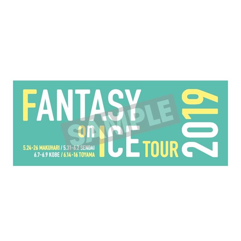 『Fantasy on Ice 2019』 フェイスタオル(グリーン)