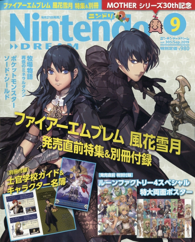 Nintendo DREAM (ニンテンドードリーム)2019年 9月号